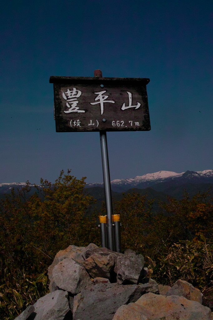 焼山(豊平山)山頂