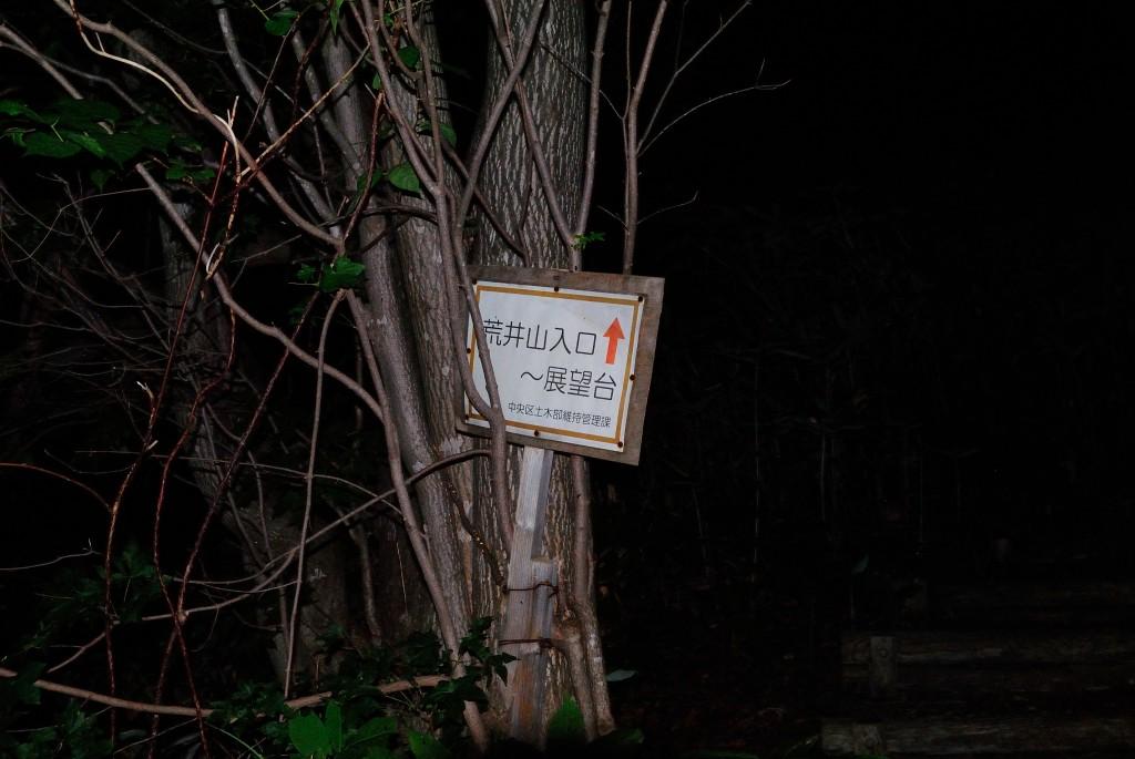 荒井山入り口